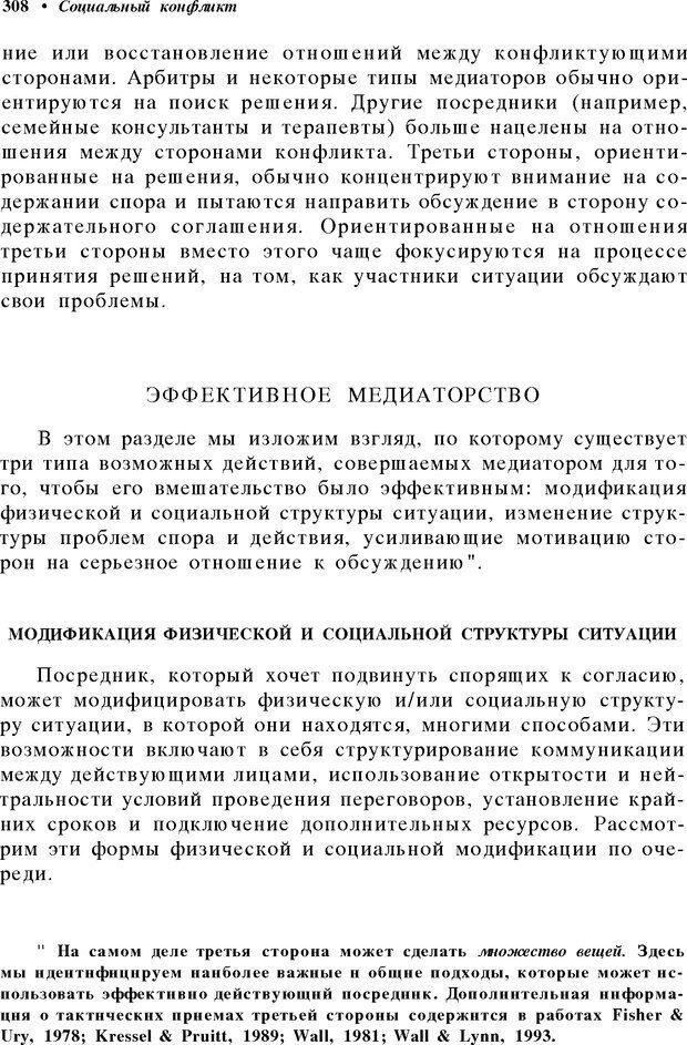 DJVU. Социальный конфликт: эскалация, тупик, разрешение. Рубин Д. Страница 302. Читать онлайн