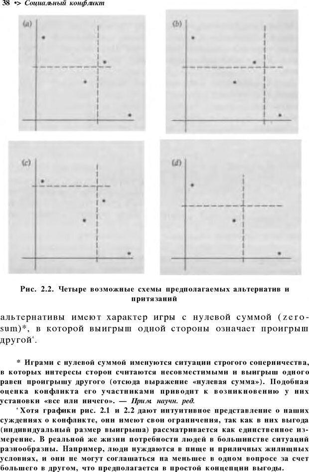 DJVU. Социальный конфликт: эскалация, тупик, разрешение. Рубин Д. Страница 36. Читать онлайн