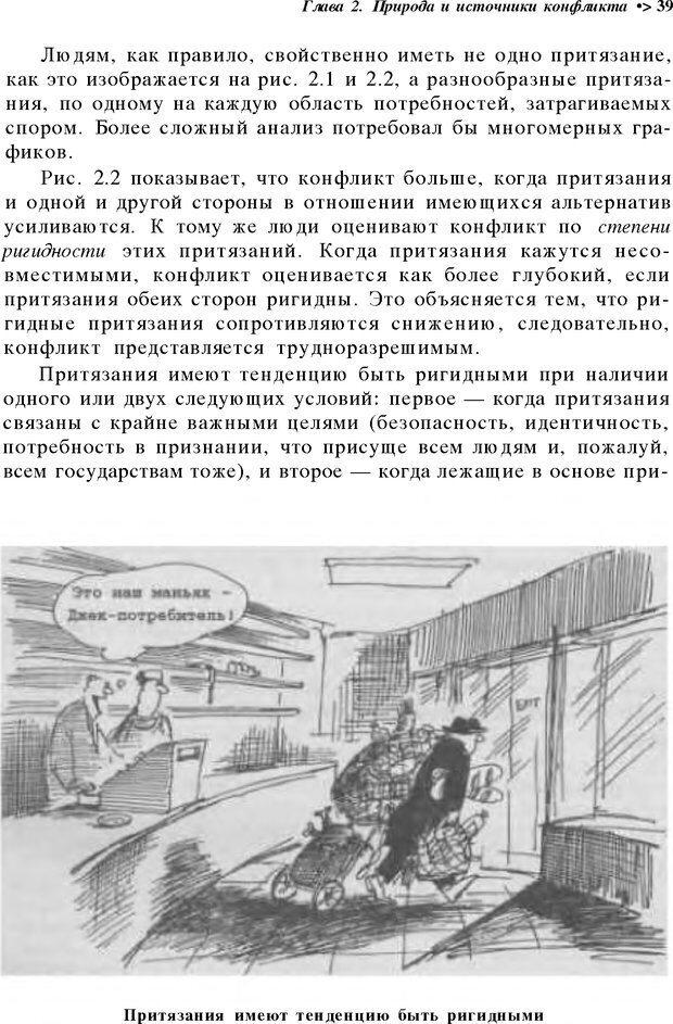 DJVU. Социальный конфликт: эскалация, тупик, разрешение. Рубин Д. Страница 37. Читать онлайн