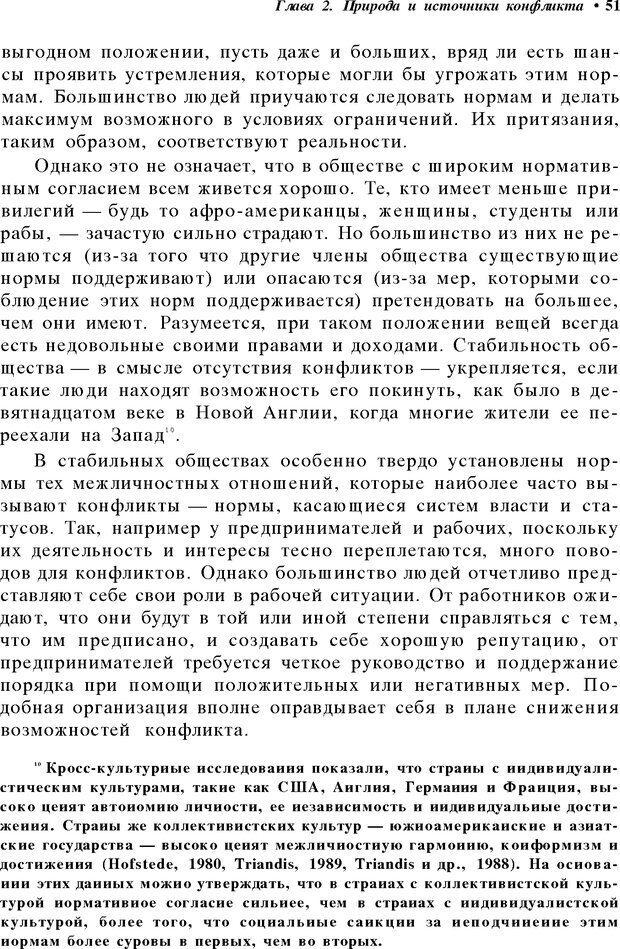 DJVU. Социальный конфликт: эскалация, тупик, разрешение. Рубин Д. Страница 49. Читать онлайн