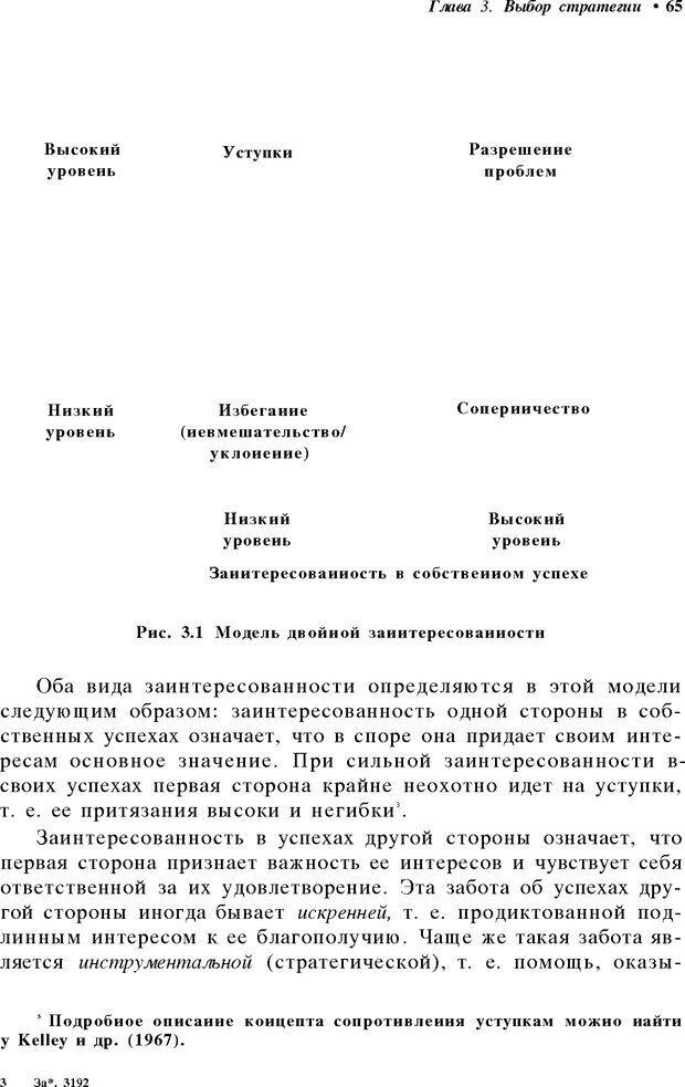 DJVU. Социальный конфликт: эскалация, тупик, разрешение. Рубин Д. Страница 63. Читать онлайн