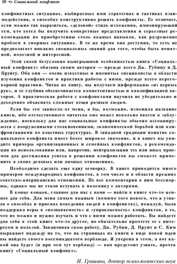 DJVU. Социальный конфликт: эскалация, тупик, разрешение. Рубин Д. Страница 8. Читать онлайн