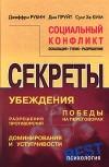 """Обложка книги """"Социальный конфликт: эскалация, тупик, разрешение"""""""