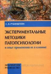 Экспериментальные методики в патопсихологии, Рубинштейн Сусанна