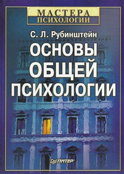 """Обложка книги """"Основы общей психологии"""""""