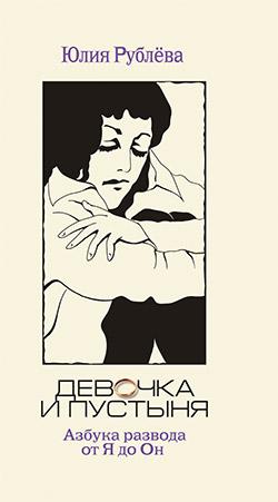 """Обложка книги """"Девочка и пустыня"""""""