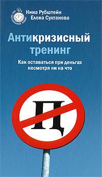 """Обложка книги """"Антикризисный тренинг[Как оставаться при деньгах несмотря ни на что.]"""""""