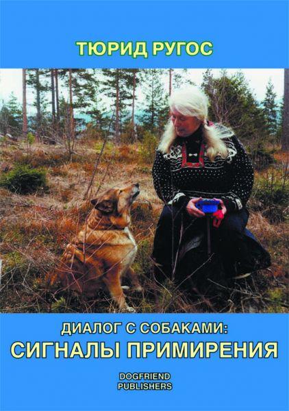 """Обложка книги """"Диалог с собаками: сигналы примирения"""""""