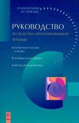 Руководство по телесно-ориентированной терапии, Якубанеце  Б.