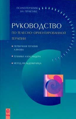 """Обложка книги """"Руководство по телесно-ориентированной терапии"""""""