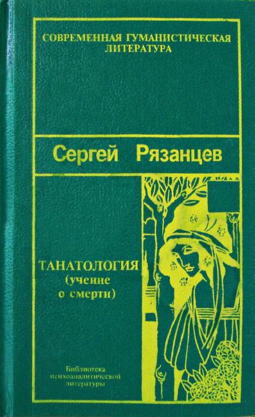"""Обложка книги """"Танатология — наука о смерти"""""""