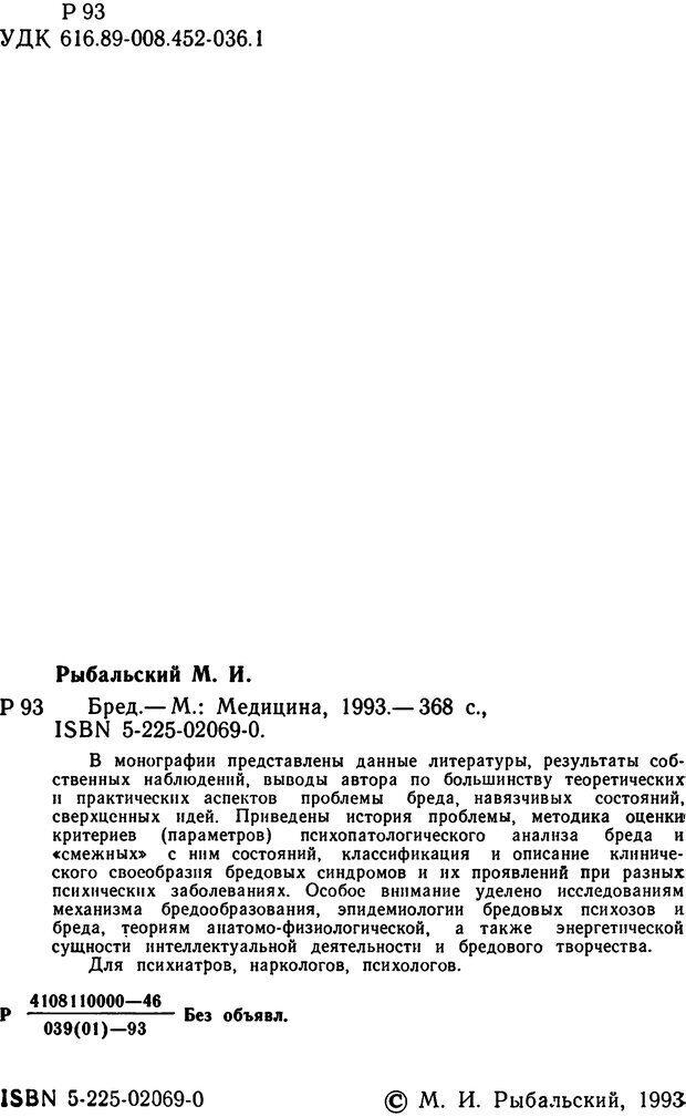 DJVU. Бред. Рыбальский М. И. Страница 1. Читать онлайн