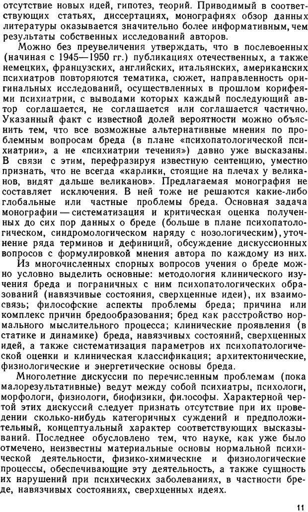 DJVU. Бред. Рыбальский М. И. Страница 10. Читать онлайн
