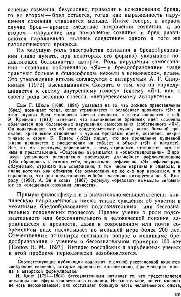 DJVU. Бред. Рыбальский М. И. Страница 100. Читать онлайн