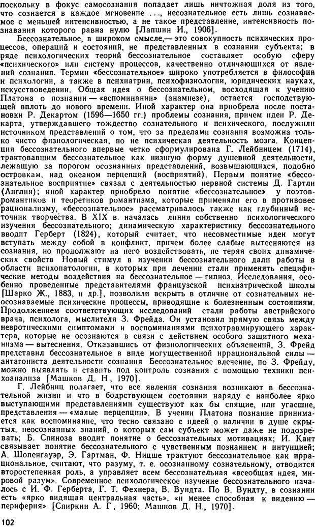 DJVU. Бред. Рыбальский М. И. Страница 101. Читать онлайн