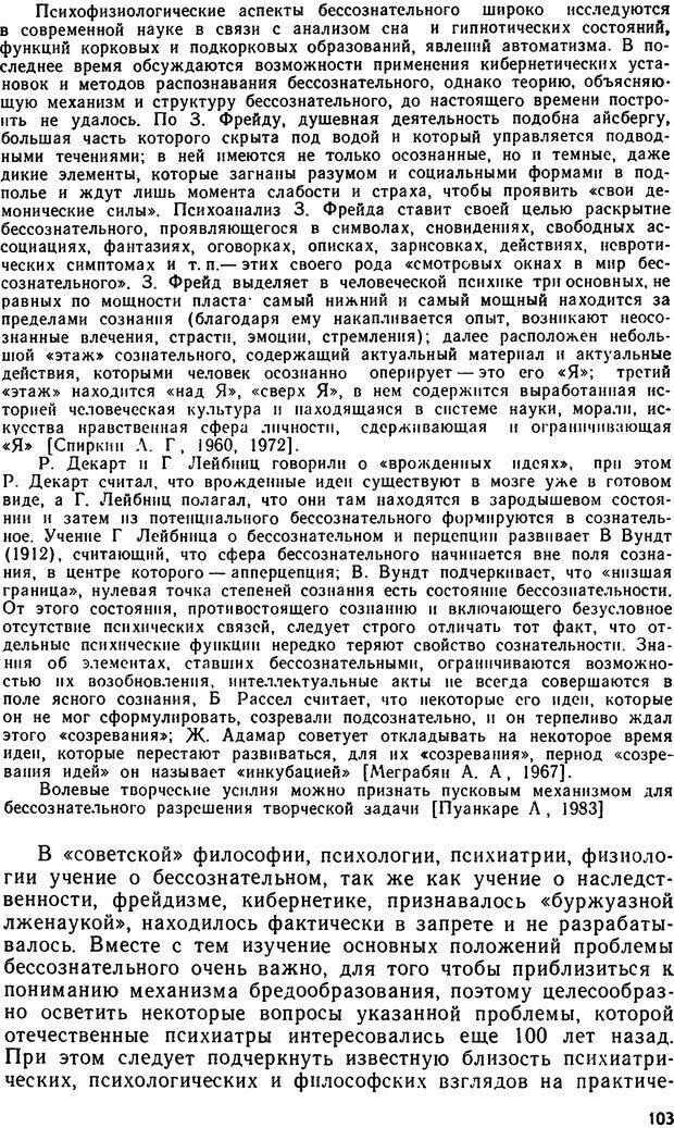DJVU. Бред. Рыбальский М. И. Страница 102. Читать онлайн