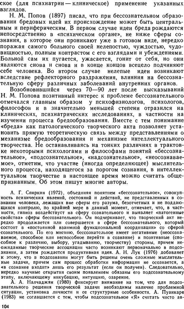 DJVU. Бред. Рыбальский М. И. Страница 103. Читать онлайн