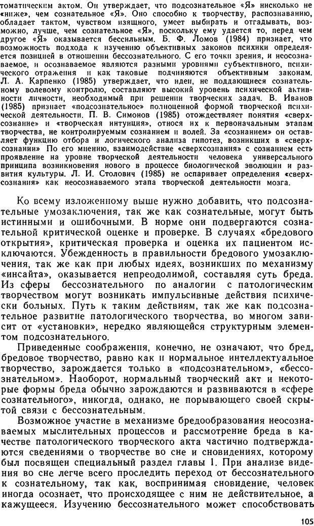 DJVU. Бред. Рыбальский М. И. Страница 104. Читать онлайн