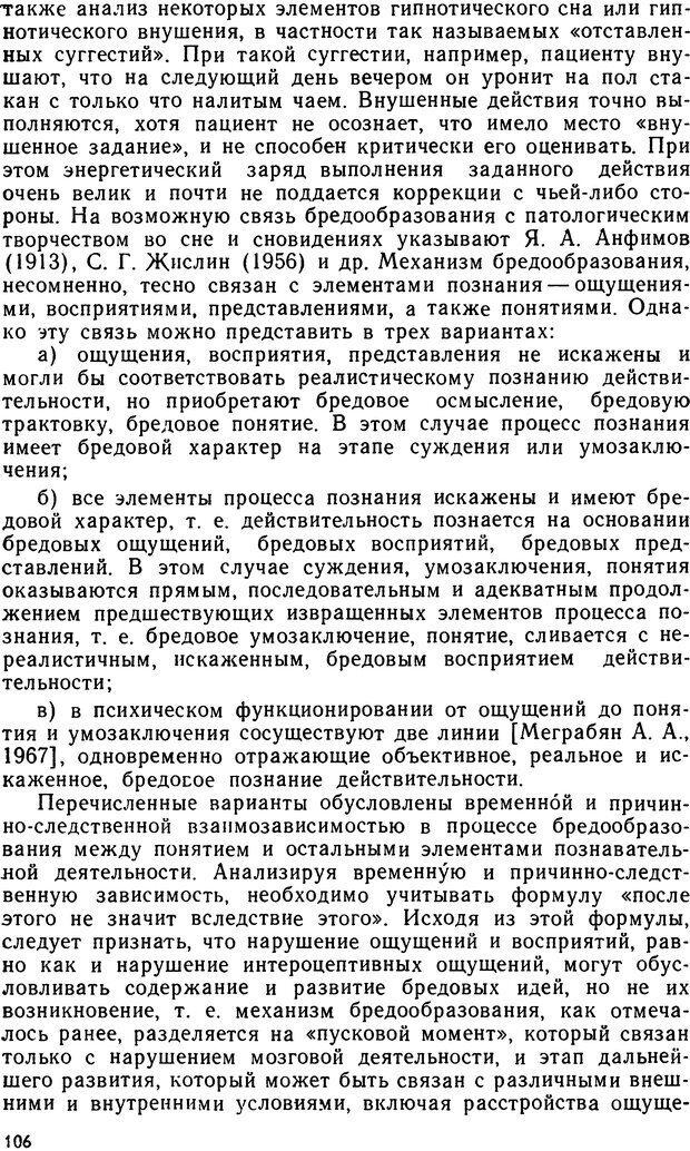 DJVU. Бред. Рыбальский М. И. Страница 105. Читать онлайн