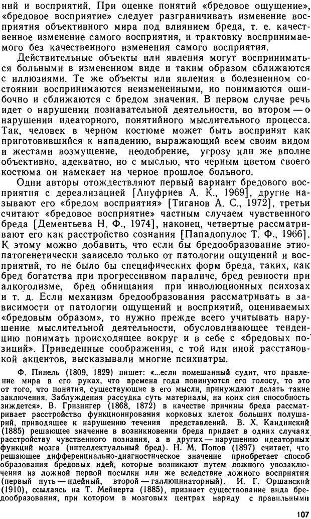 DJVU. Бред. Рыбальский М. И. Страница 106. Читать онлайн