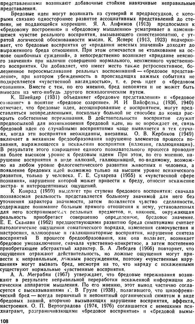 DJVU. Бред. Рыбальский М. И. Страница 107. Читать онлайн