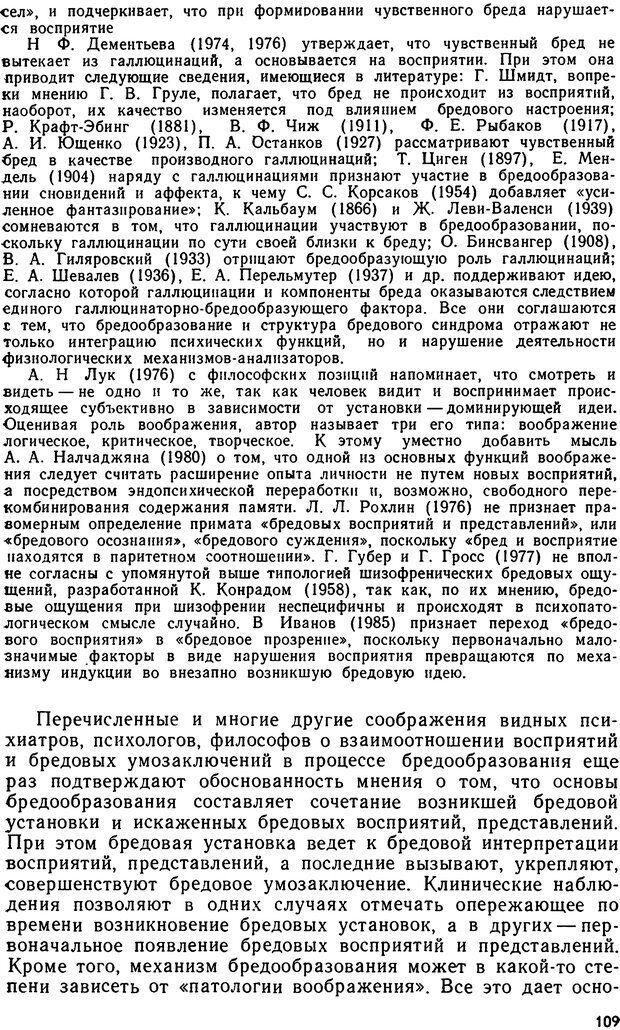 DJVU. Бред. Рыбальский М. И. Страница 108. Читать онлайн