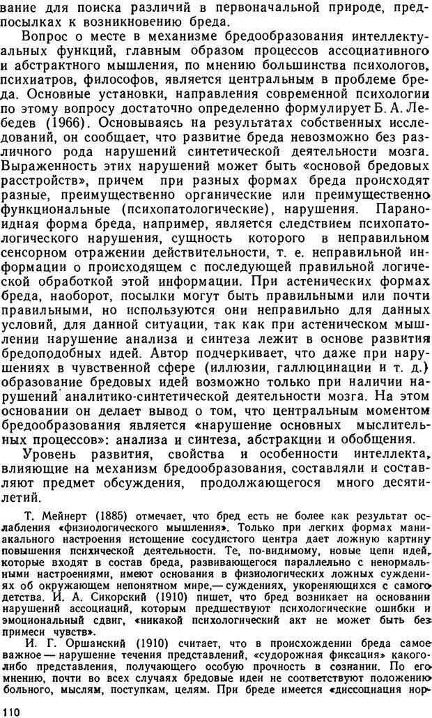 DJVU. Бред. Рыбальский М. И. Страница 109. Читать онлайн