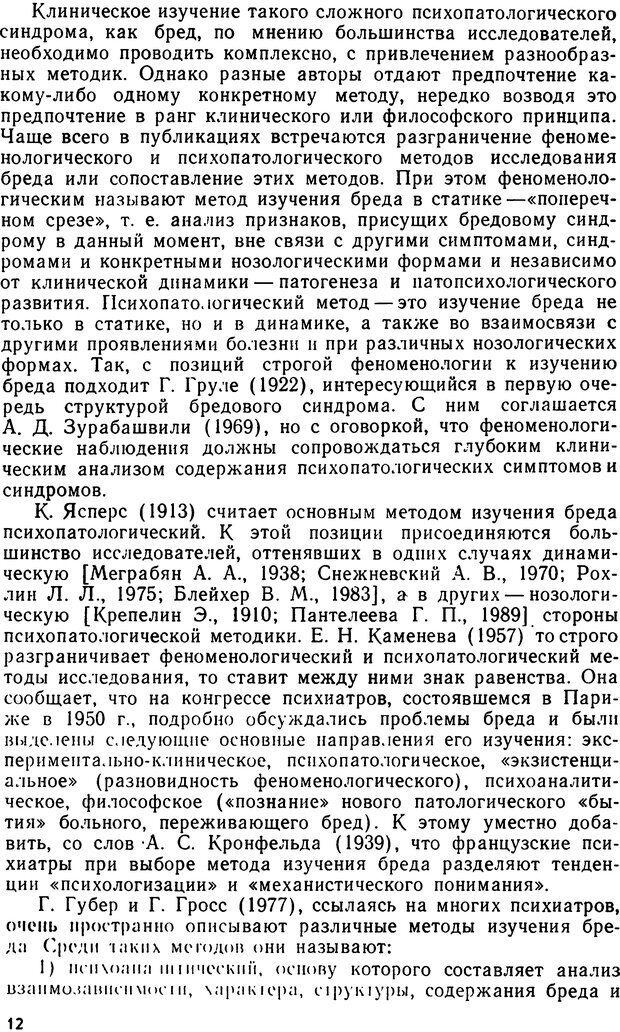 DJVU. Бред. Рыбальский М. И. Страница 11. Читать онлайн