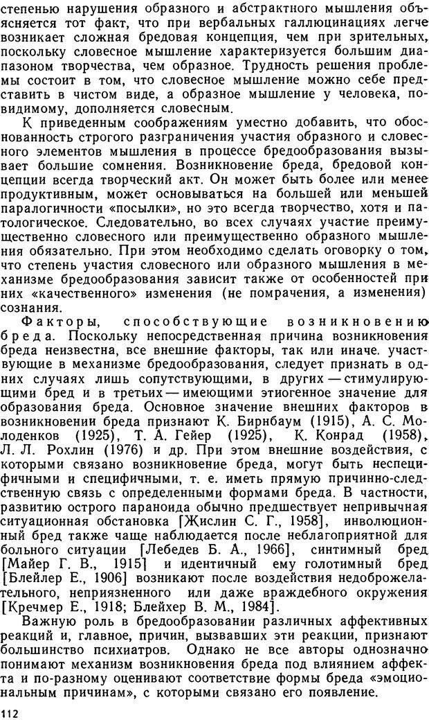 DJVU. Бред. Рыбальский М. И. Страница 111. Читать онлайн