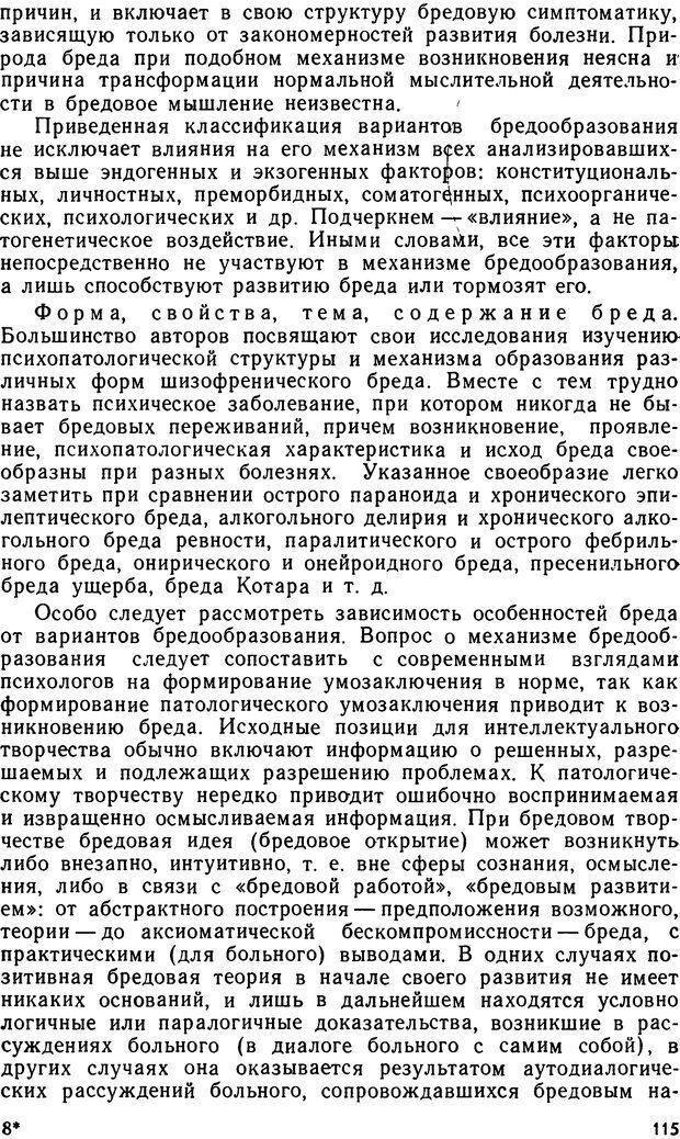 DJVU. Бред. Рыбальский М. И. Страница 114. Читать онлайн