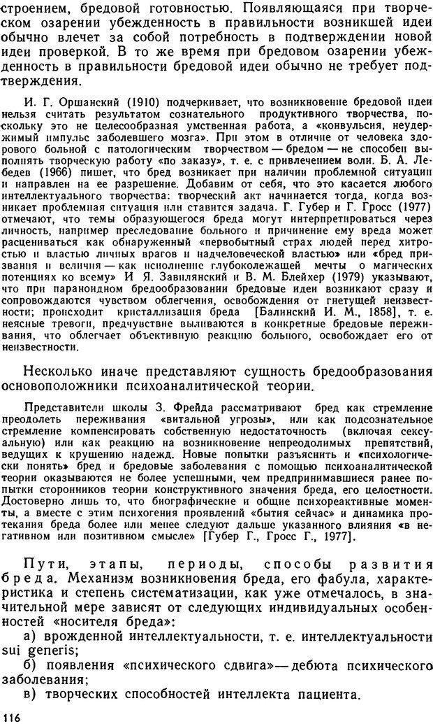 DJVU. Бред. Рыбальский М. И. Страница 115. Читать онлайн
