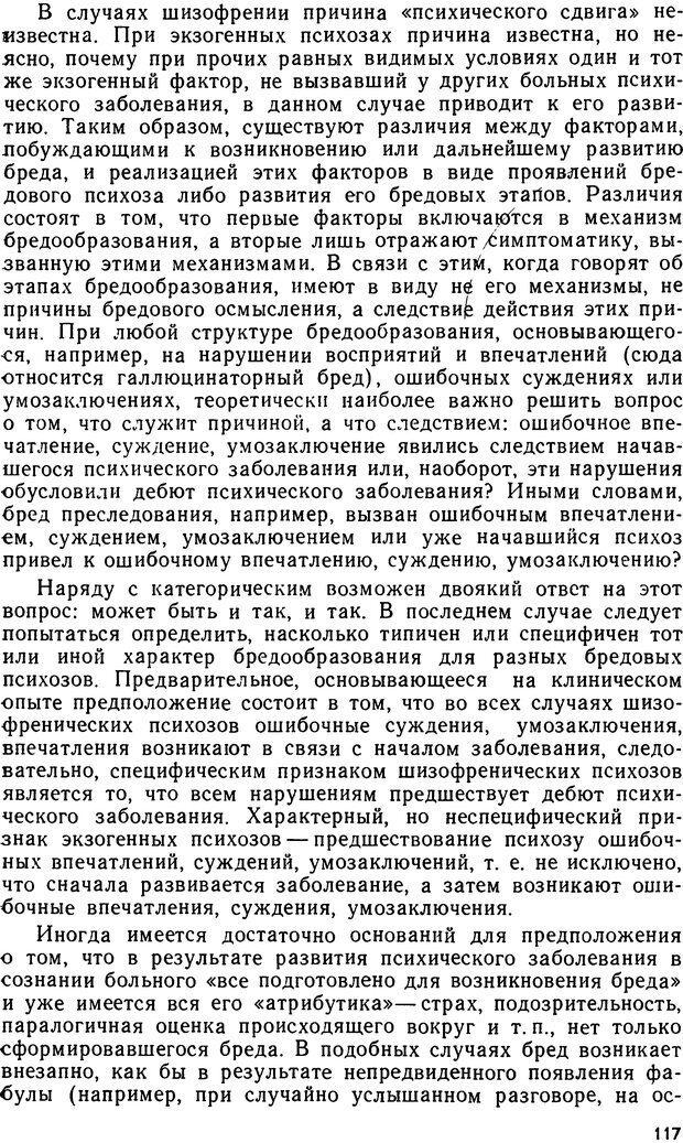 DJVU. Бред. Рыбальский М. И. Страница 116. Читать онлайн