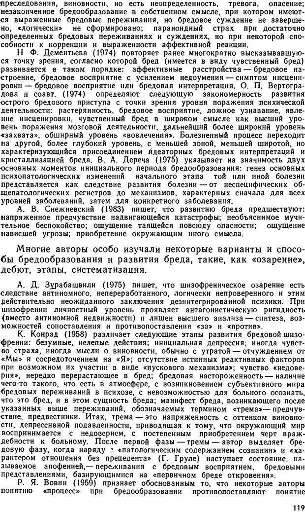 DJVU. Бред. Рыбальский М. И. Страница 118. Читать онлайн