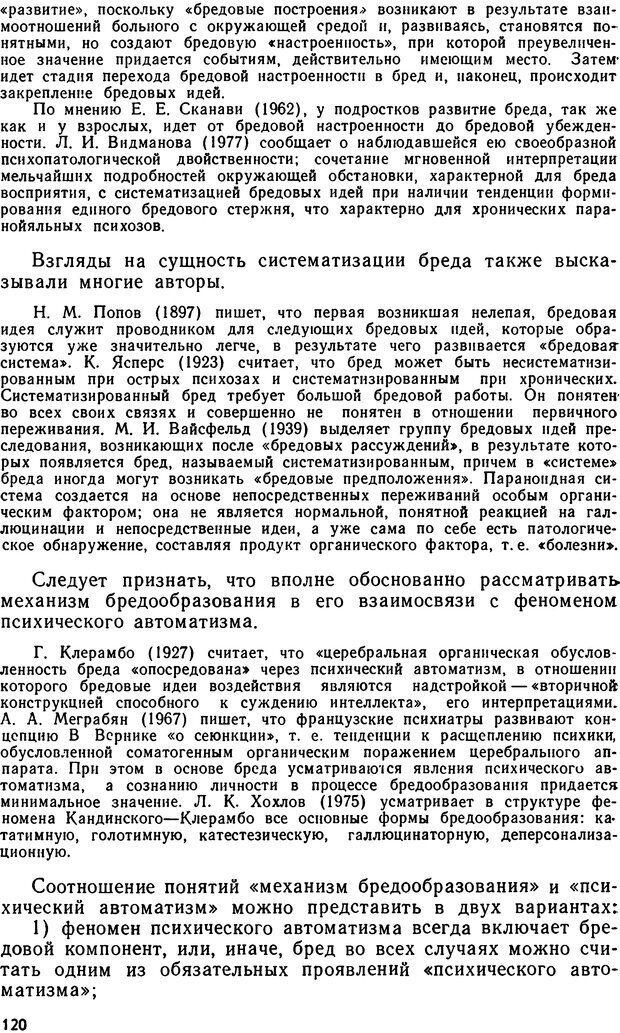 DJVU. Бред. Рыбальский М. И. Страница 119. Читать онлайн