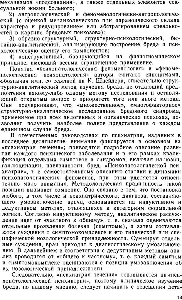DJVU. Бред. Рыбальский М. И. Страница 12. Читать онлайн