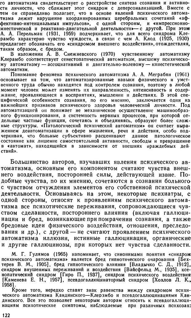 DJVU. Бред. Рыбальский М. И. Страница 121. Читать онлайн