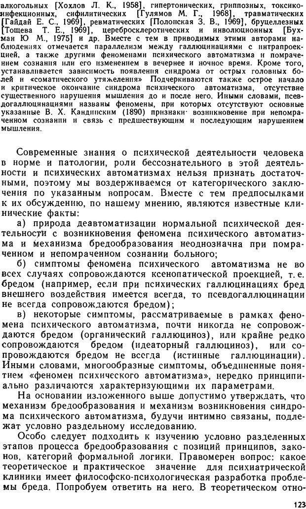 DJVU. Бред. Рыбальский М. И. Страница 122. Читать онлайн