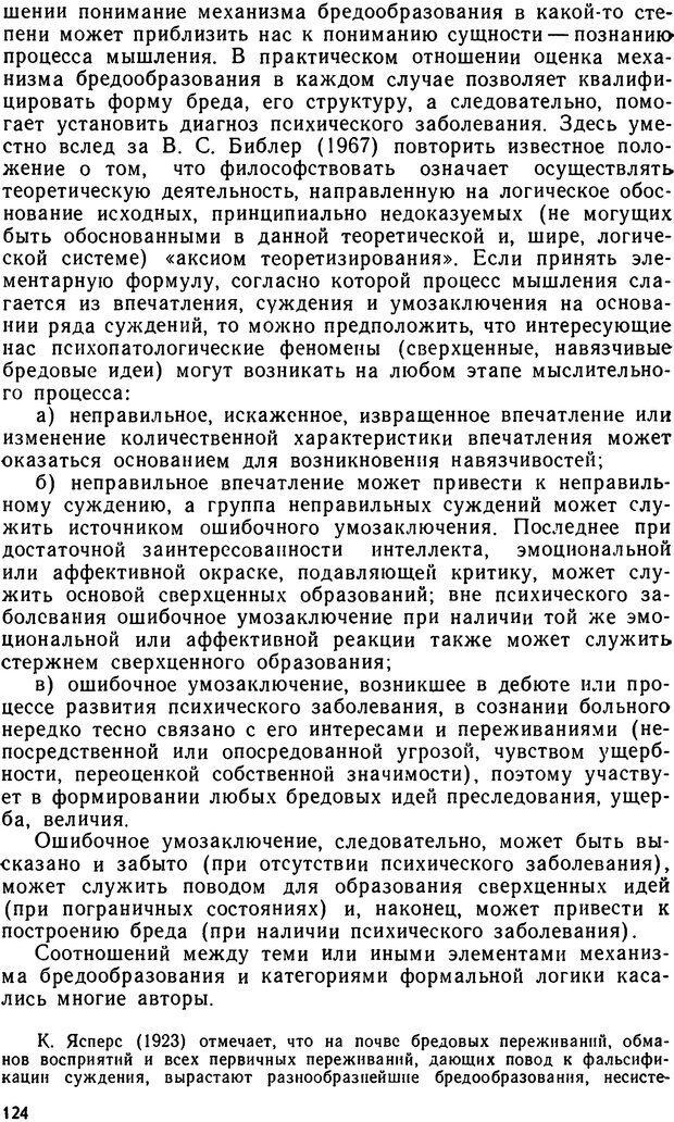 DJVU. Бред. Рыбальский М. И. Страница 123. Читать онлайн