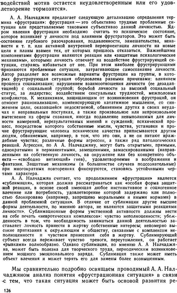 DJVU. Бред. Рыбальский М. И. Страница 125. Читать онлайн