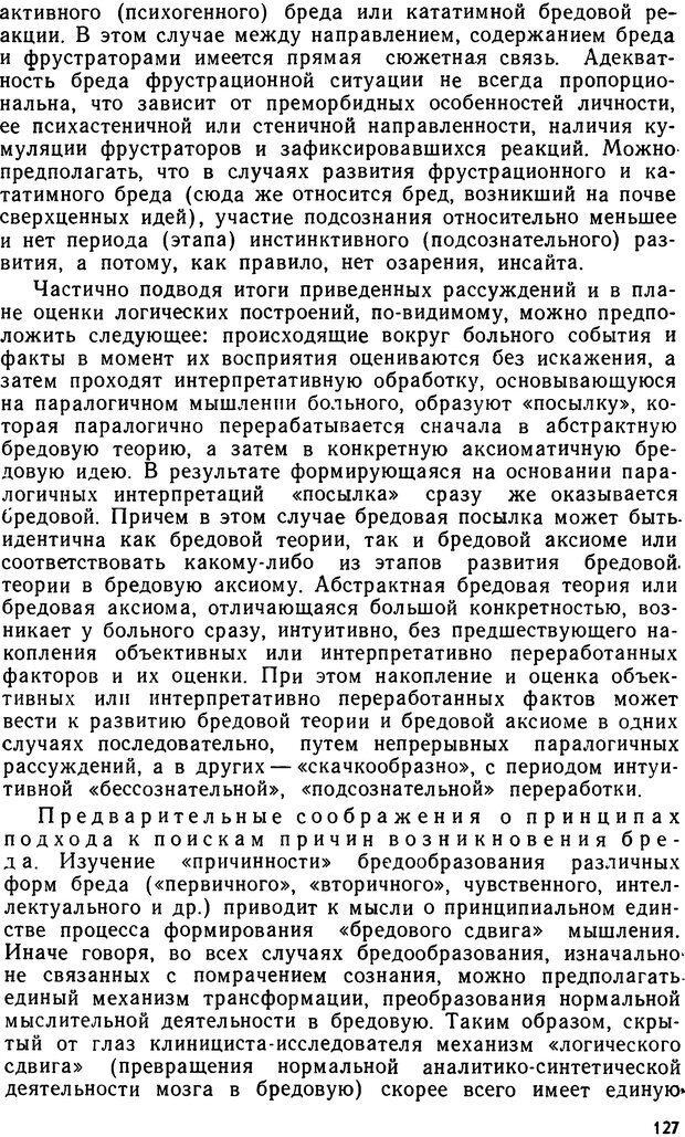 DJVU. Бред. Рыбальский М. И. Страница 126. Читать онлайн