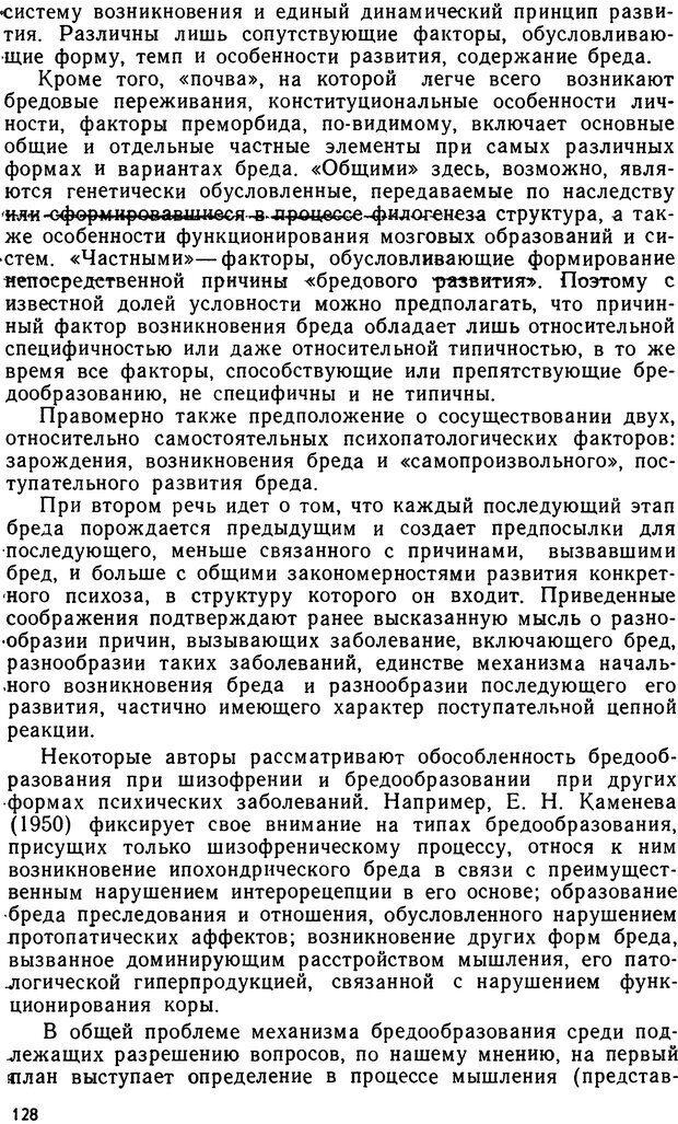 DJVU. Бред. Рыбальский М. И. Страница 127. Читать онлайн