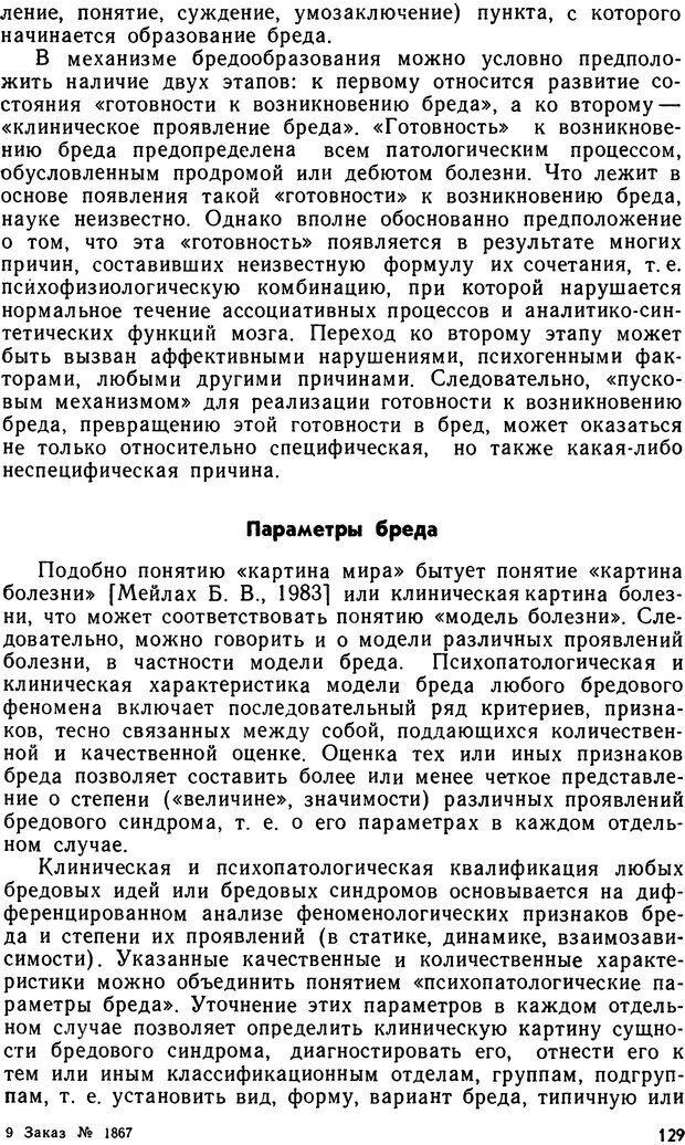 DJVU. Бред. Рыбальский М. И. Страница 128. Читать онлайн