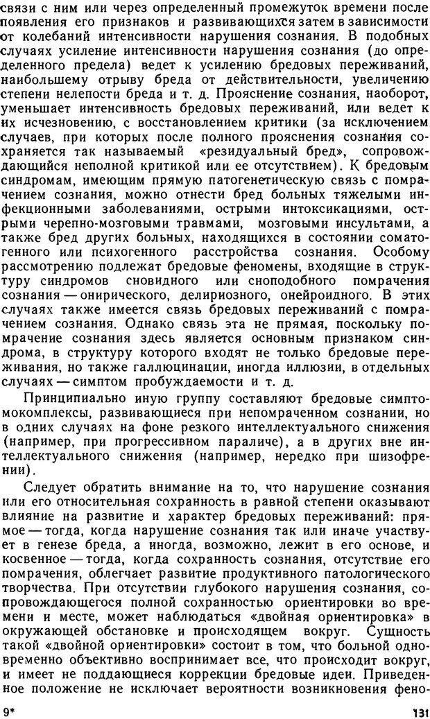 DJVU. Бред. Рыбальский М. И. Страница 130. Читать онлайн