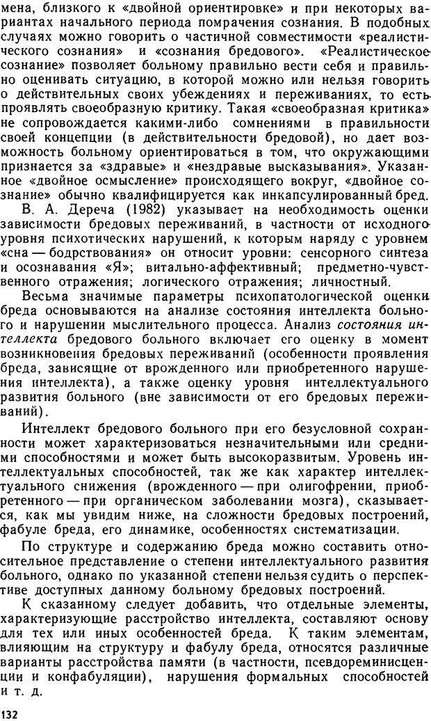 DJVU. Бред. Рыбальский М. И. Страница 131. Читать онлайн