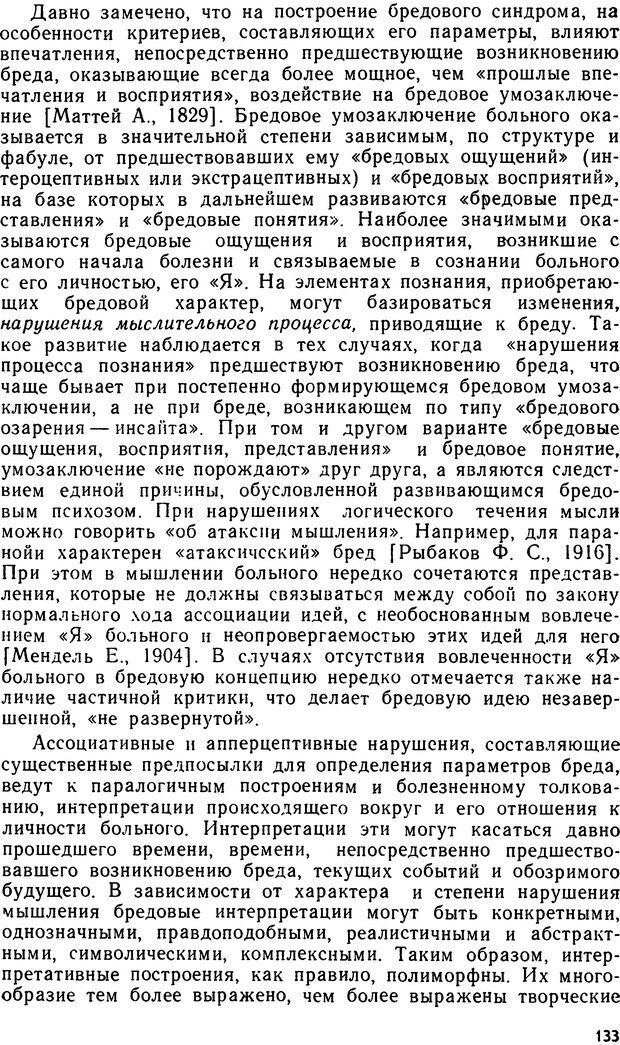 DJVU. Бред. Рыбальский М. И. Страница 132. Читать онлайн