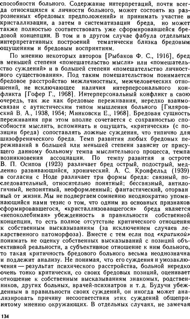 DJVU. Бред. Рыбальский М. И. Страница 133. Читать онлайн