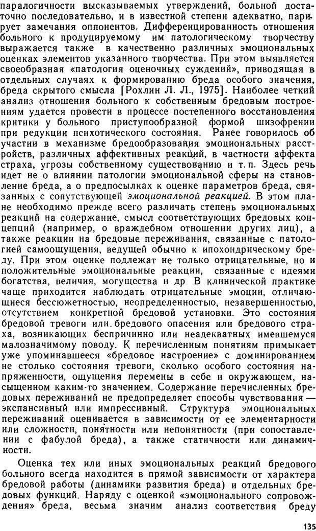 DJVU. Бред. Рыбальский М. И. Страница 134. Читать онлайн