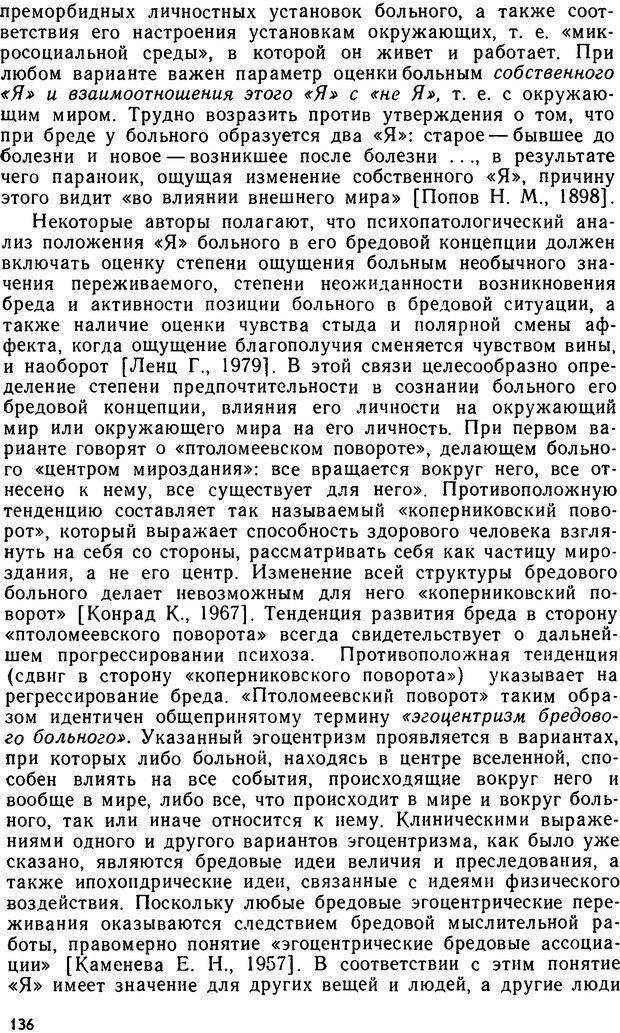 DJVU. Бред. Рыбальский М. И. Страница 135. Читать онлайн