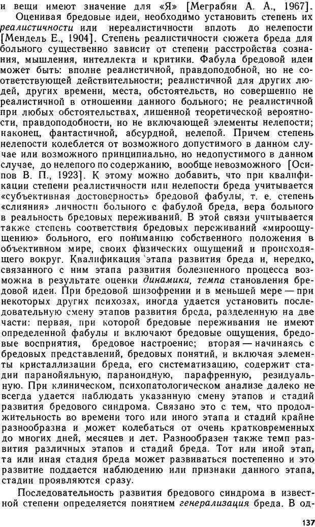 DJVU. Бред. Рыбальский М. И. Страница 136. Читать онлайн