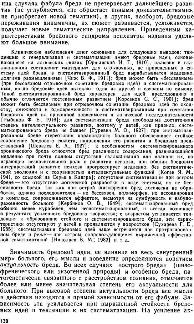 DJVU. Бред. Рыбальский М. И. Страница 137. Читать онлайн